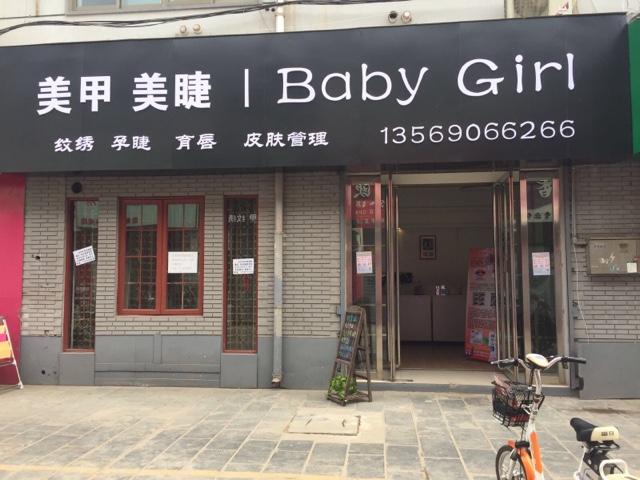 Baby Girl美甲美睫