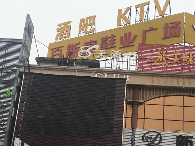8天酒吧KTV(寮步店)
