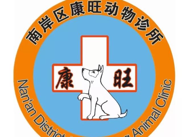 重庆康旺动物医院