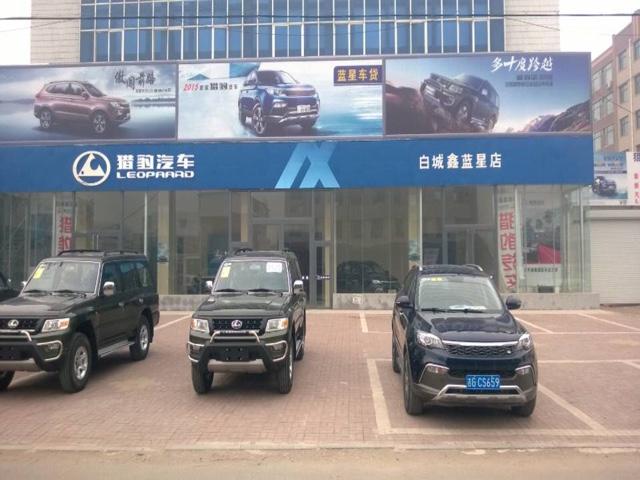 鑫蓝星汽车销售公司