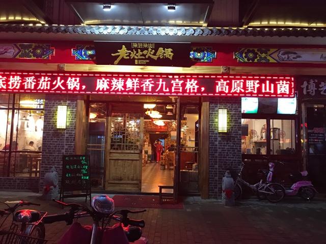 柒进柒出·老灶火锅(万达店)