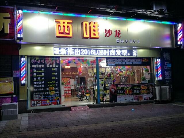 西唯沙龙国际美容美发(天贵店)