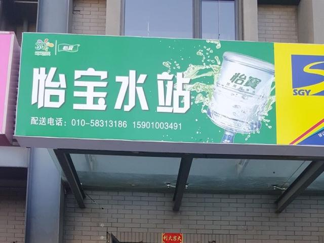 华润怡宝桶装水专卖店(安定路店)