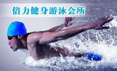 倍力健身游泳会所