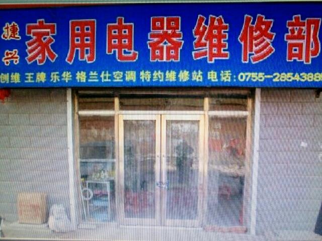捷兴家用电器维修