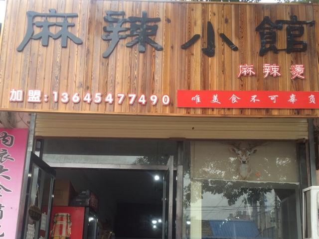 山乐乐矿泉水(麻辣小馆店)