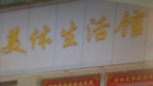 黄清平美体生活馆
