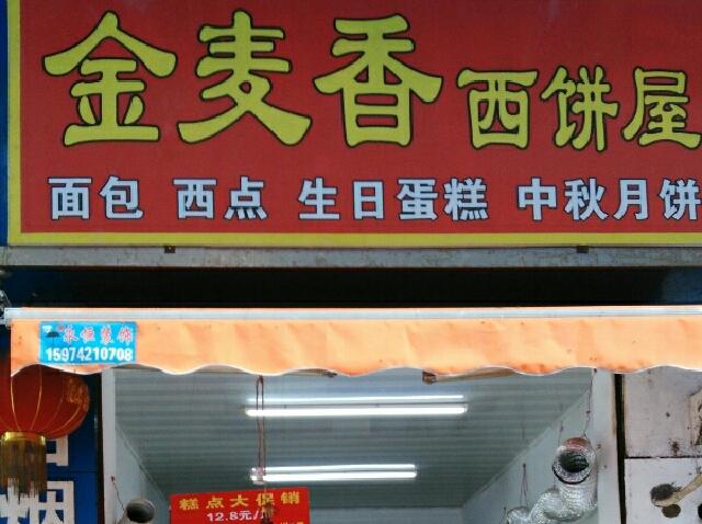 金麦香西饼屋