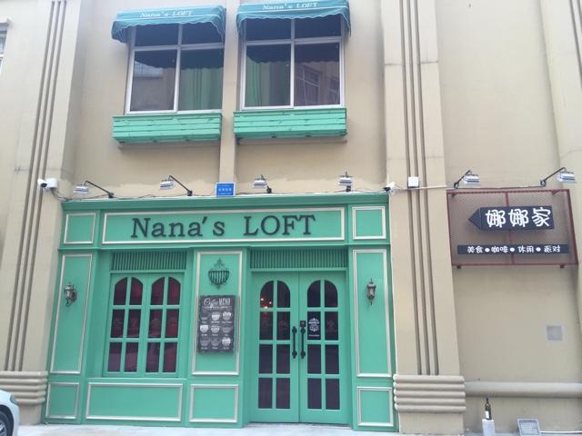 娜娜家咖啡 Nana s LOFT(富邦店)