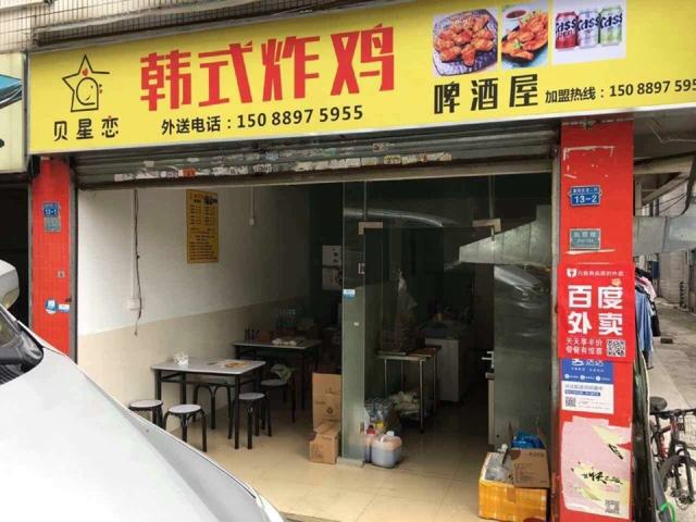 贝星恋韩式炸鸡啤酒屋(皇岗店)图片