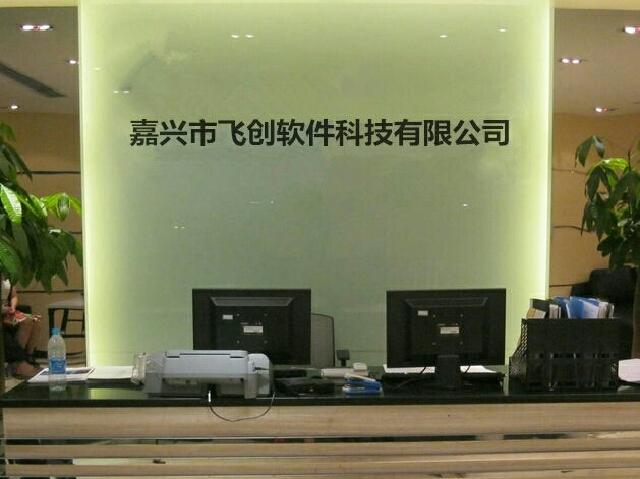 飞创软件科技(现代广场店)