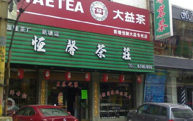 恒馨茶荘(龙门店)