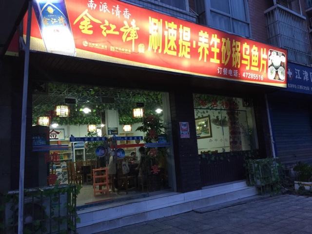 涮速养生砂锅乌鱼片