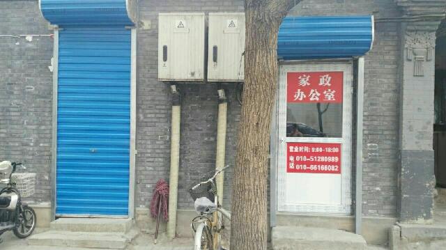 家政办公室(西四店)