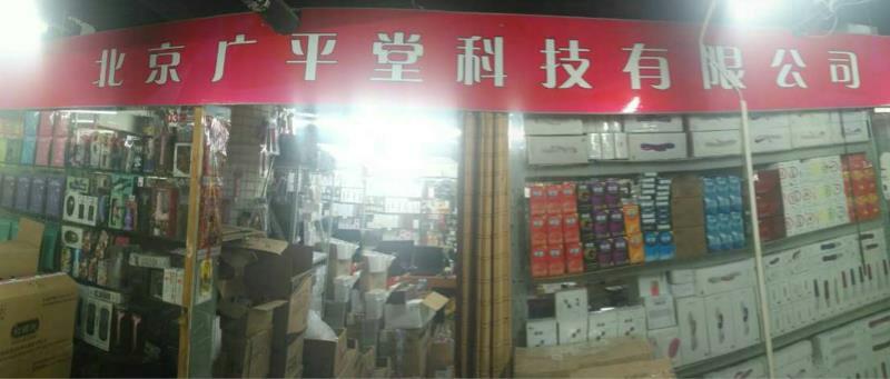 北京广平堂科技有限公司