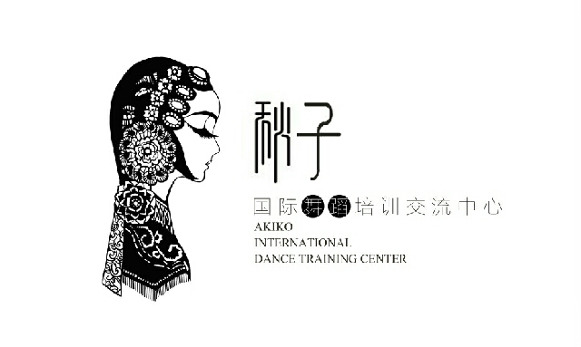 秋子舞蹈培训