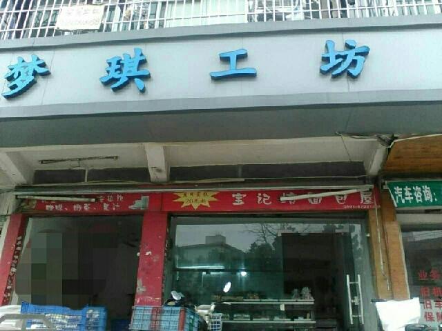 梦琪工坊(首山店)
