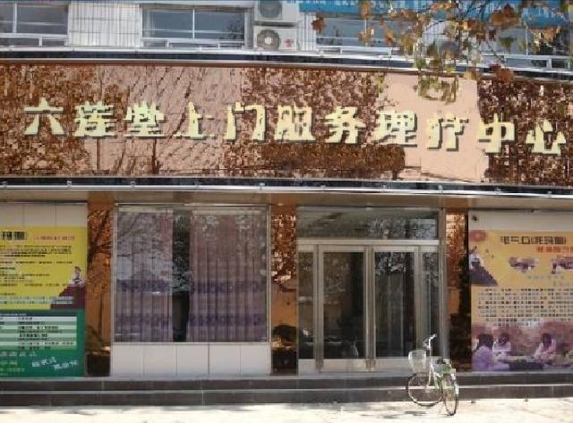 六莲堂上门服务理疗中心