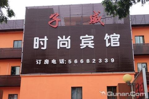 上海子威宾馆