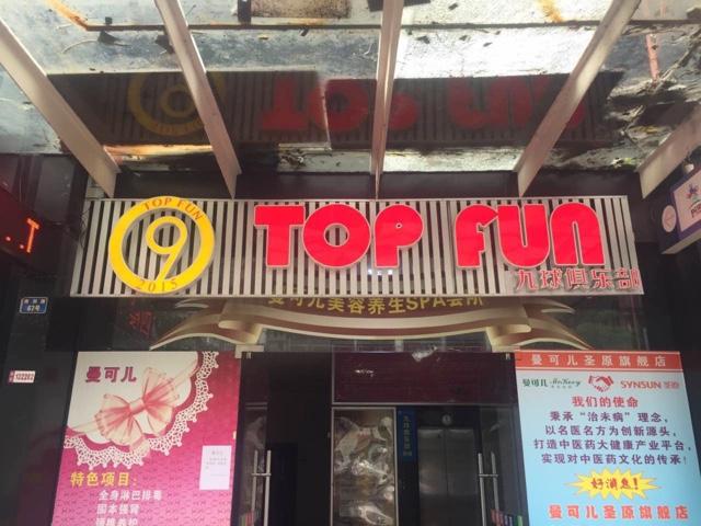 top fun九球俱乐部(哈街店)