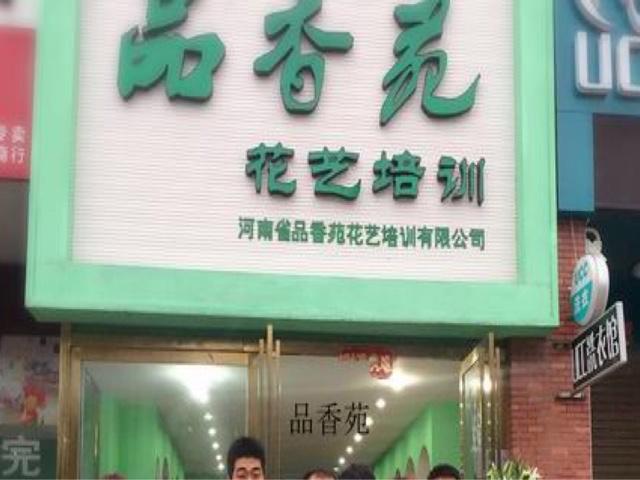品香苑花艺培训(平桥店)