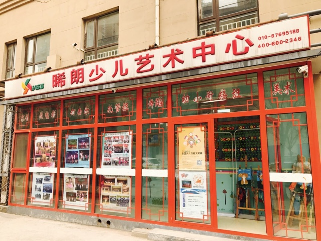 晞朗少儿艺术中心