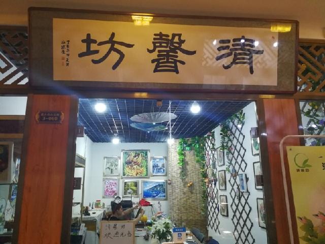 清馨坊艺术工作室