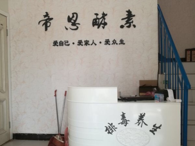 帝恩酵素(尚城华府店)