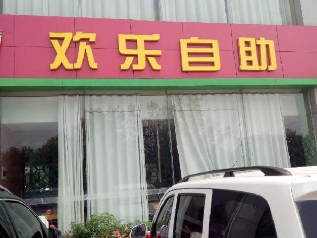 欢乐自助(沿河东路店)