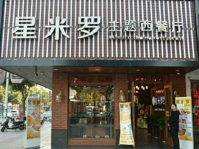星米罗主题西餐厅(河东店)