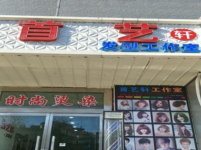 首艺轩发型工作室