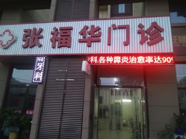 张福华诊所