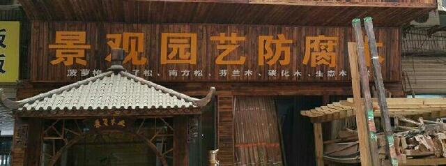 景观园艺防腐木厂(未央店)