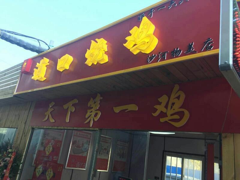 道口烧鸡(沙河物美店)