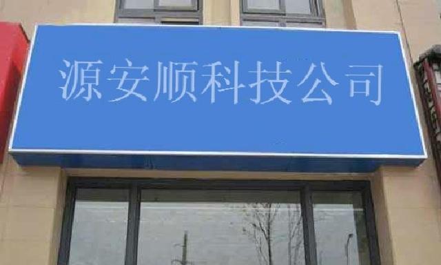 源安顺科技(全国店)