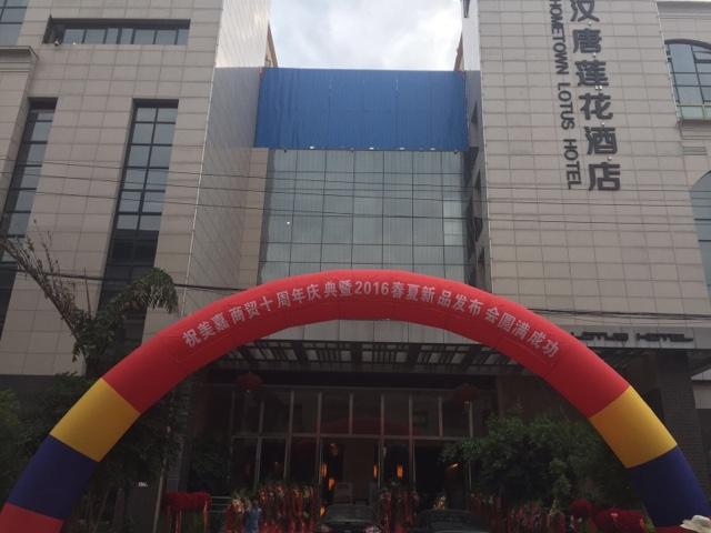 汉唐莲花酒店