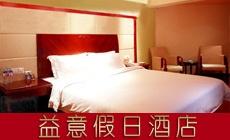 杭州益意假日酒店