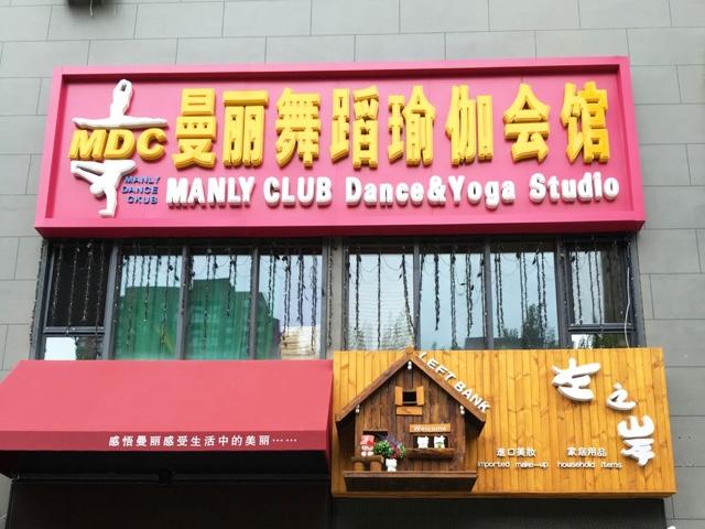 曼丽舞蹈瑜伽会馆(明天广场店)