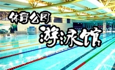 体育公园游泳馆 - 大图