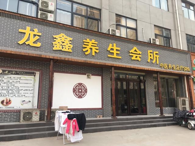 龙鑫养生会所