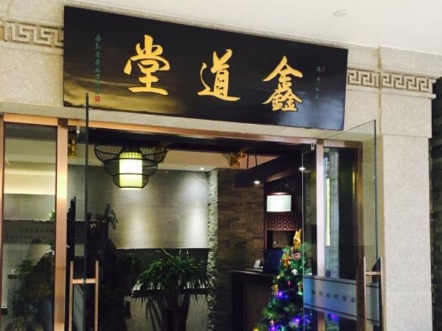 鑫道堂足道养生会馆