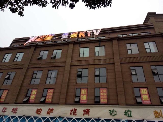 麦之星KTV(彭州店)
