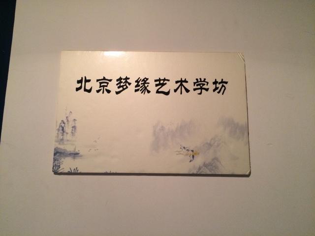 梦缘学坊古筝古琴国画书法培训(马连道店)
