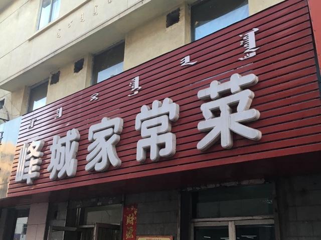 峰城家常菜