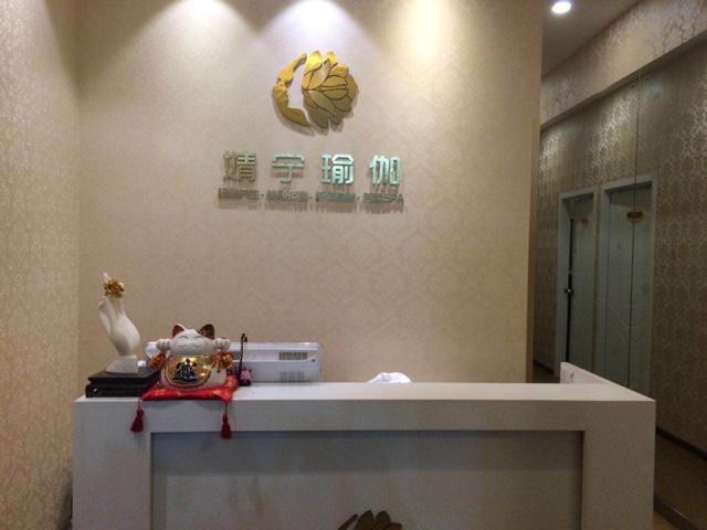 婧宁瑜伽(蓟门桥店)