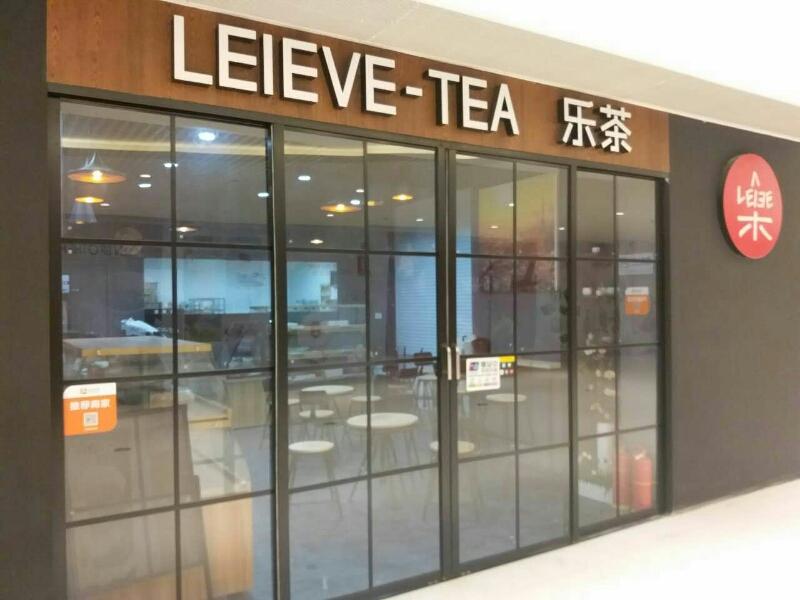 LEIEVE-TEA乐茶(乐茶上海虹桥龙湖天街店)