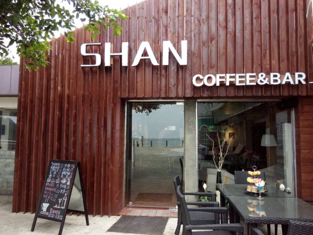 SHAN Coffee &Bar 咖啡吧