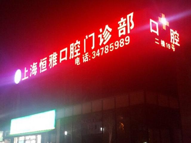 上海恒雅口腔门诊部