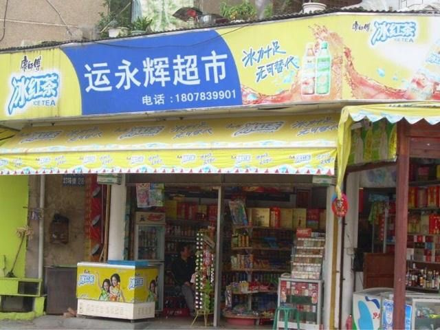 运永辉超市(秀峰店)
