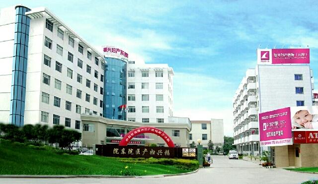 福兴妇产医院